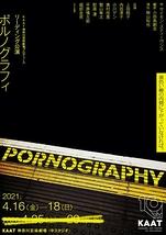 リーディング公演「ポルノグラフィ」