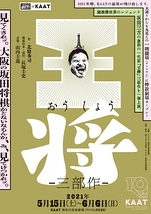 王将【大阪公演中止】