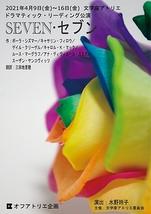 「SEVEN・セブン」「岸田國士恋愛短編集」