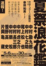 夏祭浪花鑑【5月6日~5月11日公演中止】