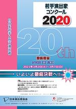 若手演出家コンクール2020最終審査会