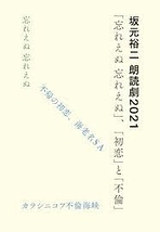 坂元裕二 朗読劇2021『忘れえぬ 忘れえぬ』、『初恋』と『不倫』
