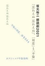 坂元裕二 朗読劇2021『忘れえぬ 忘れえぬ』、『初恋』と『不倫』【4月25日東京公演中止、大阪公演は全公演中止】