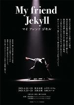 My friend Jekyll(マイ フレンド ジキル)2021