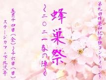 蜂巣祭〜2021春の陣〜