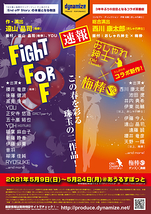 Fight For F【5月9日~5月11日公演中止(5/12昼、5/16夜に追加公演あり)】