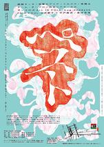 アルベール・カミュ「ペスト」フェスティバル【公演中止】