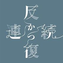 配信演劇『反復かつ連続』