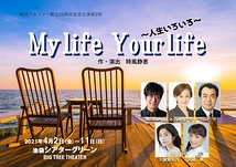 My life Your life
