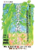 茨木のり子の森
