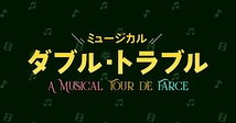 ミュージカル『ダブル・トラブル』【大阪公演中止、5月6日~5月11日東京公演中止】