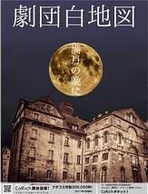 満月の晩に