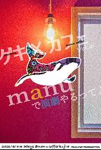 ゲキ×カフェ vol.6