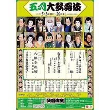 五月大歌舞伎【5月3日~11日公演中止】