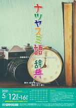 ナツヤスミ語辞典【公演延期/7/16~7/19に延期公演実施 】