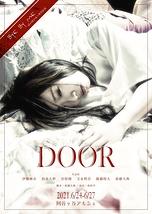 DOOR【公演中止】