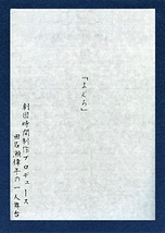 田名瀬偉年の一人舞台「まぐろ」