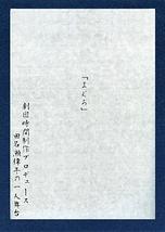 田名瀬偉年の一人舞台「まぐろ」【公演延期】