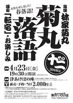 菊丸落語 その12【公演延期】