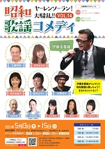 昭和歌謡コメディVol.14