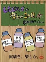 エンれぱ!Vol.14