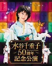 水谷千重子 50周年記念公演
