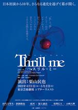 ミュージカル『スリル・ミー』【4月25日(日)~5月2日(日)公演中止、大阪公演中止】