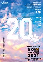『GK最強リーグ戦2021』