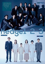 hedge 1-2-3