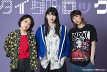 タイダルロック【4月25日公演中止(配信あり)】