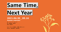 Same Time, Next Year【4月30日~5月11日公演中止/5月23日まで上演期間延長】