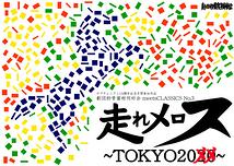 走れメロス ~TOKYO20XX~