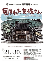 囲まれた文殊さん【4月27日~4月30日公演中止】