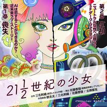 21 1/2 世紀の少女【公演延期_06/20・26・27・07/03】