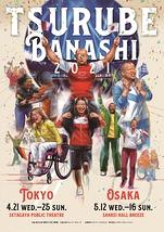 TSURUBE BANASHI 2021