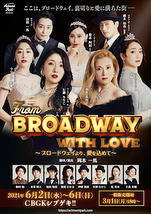 From Broadway with Love~ブロードウェイより、愛を込めて~