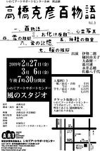 高橋克彦百物語 vol.3