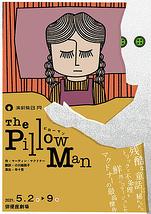 ピローマン The Pillow Man【全公演延期】