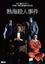 熱海殺人事件 神戸公演
