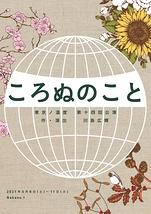 ころぬのこと【全公演配信有】