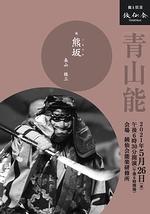 青山能〈5月〉