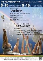 ソロ4作品 + レパートリー作品『つぐちゃんの空Ⅱ』