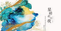 文学戯劇-宮沢賢治-『星紡ギの夜』【4月25日公演中止(無観客配信に変更)】