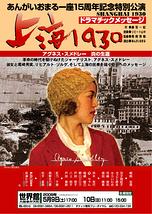 上海 1930