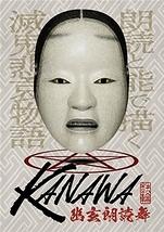 幽玄朗読舞 KANAWA【公演延期(2021年8月31日(火)〜9月5日(日)延期公演決定)】