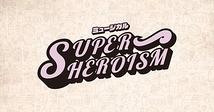 ミュージカル「SUPERHEROISM」
