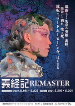 義経記 REMASTER【内子座公演延期】