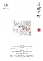 月虹の宿【公演延期】
