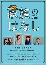 家族のはなしPART1 2021