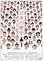 日本の歴史